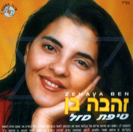 Zahava Ben Net Worth